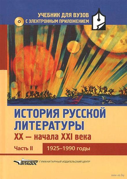 История русской литературы XX-начала XXI века. Часть 2. 1925-1990 годы (в 3 частях + CD)
