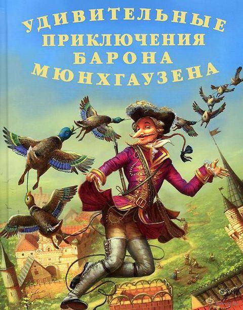 Удивительные приключения барона Мюнхгаузена. Эрих Распэ