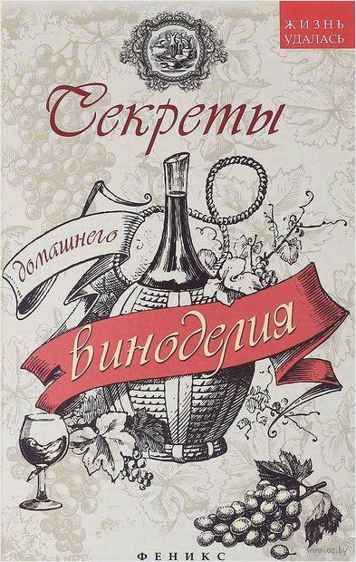 Секреты домашнего виноделия. А. Шумов