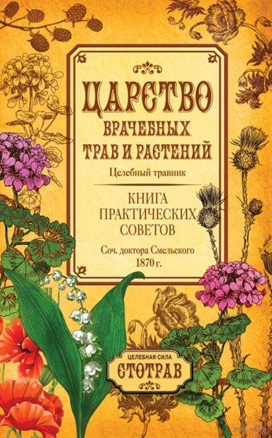 Царство врачебных трав и растений. Е. Смельский