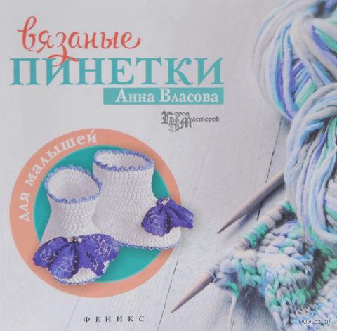 Вязаные пинетки для малышей. Анна Власова