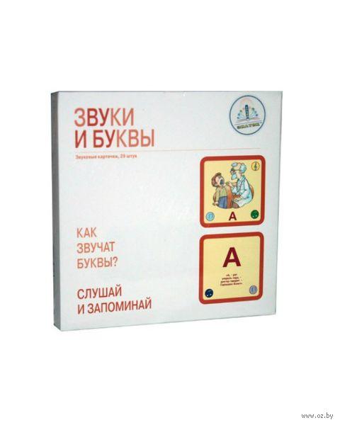 """Набор карточек для говорящей ручки """"Звуки и буквы"""""""