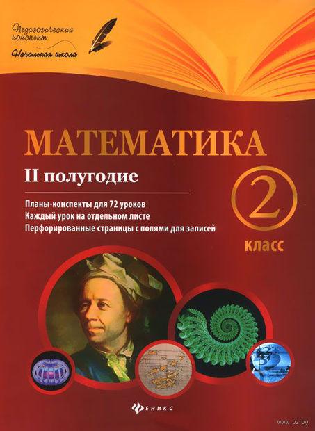 Математика. 2 класс. 2 полугодие. Планы-конспекты уроков. М. Володарская, Е. Пилаева