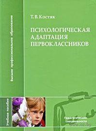 Психологическая адаптация первоклассников. Т. Костяк