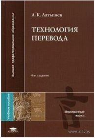 Технология перевода. Л. Латышев