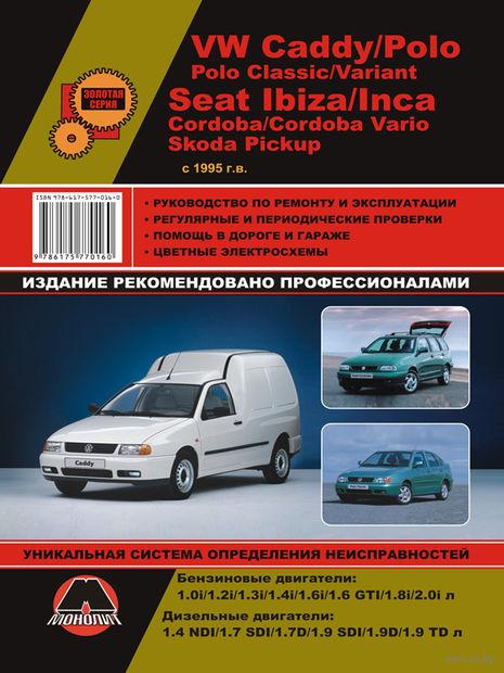 Volkswagen Caddy / VW Polo / Seat Ibiza / Cordoba / Inca / Skoda Pickup с 1994 г. Руководство по ремонту и эксплуатации — фото, картинка