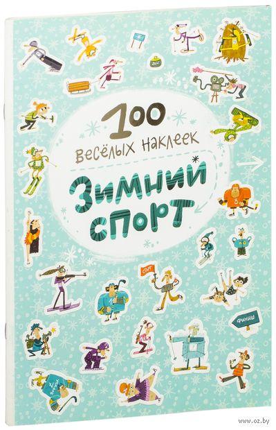 Зимний спорт. 100 веселых наклеек — фото, картинка