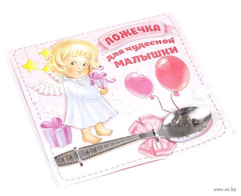 """Ложка на открытке """"Спаси и сохрани. Девочке"""" (110 мм) — фото, картинка"""