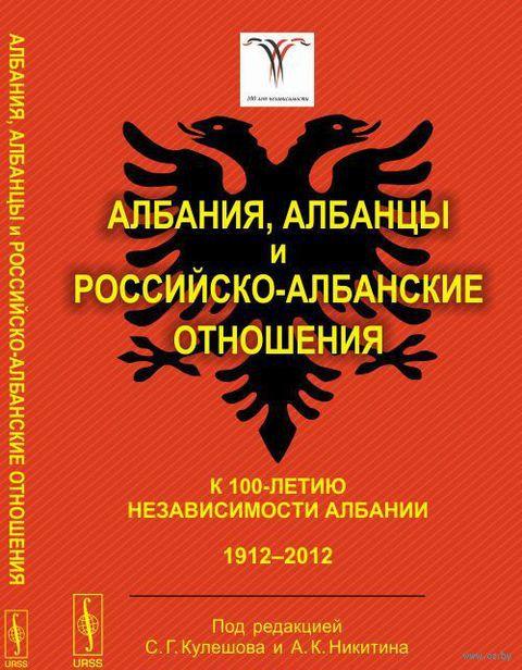 Албания, албанцы и российско-албанские отношения. К 100-летию независимости Албании. 1912-2012 — фото, картинка