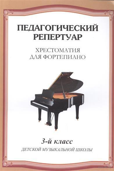 Хрестоматия для фортепиано. 3-й класс детской музыкальной школы — фото, картинка