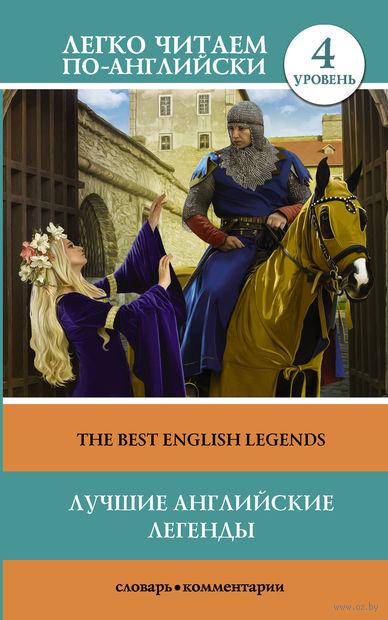 Лучшие английские легенды. Уровень 4 — фото, картинка