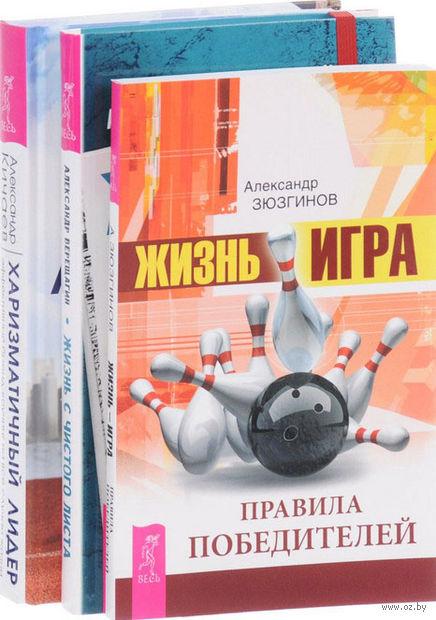 Жизнь с чистого листа. Жизнь - игра. Харизматичный лидер (комплект из 3-х книг) — фото, картинка