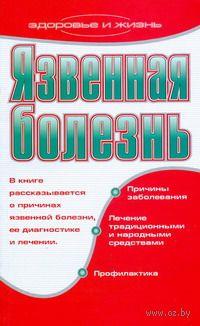 Язвенная болезнь. Ольга Афанасьева