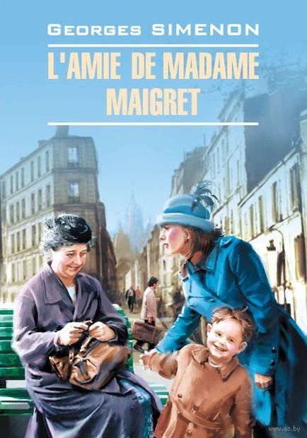L'amie de madame Maigret — фото, картинка