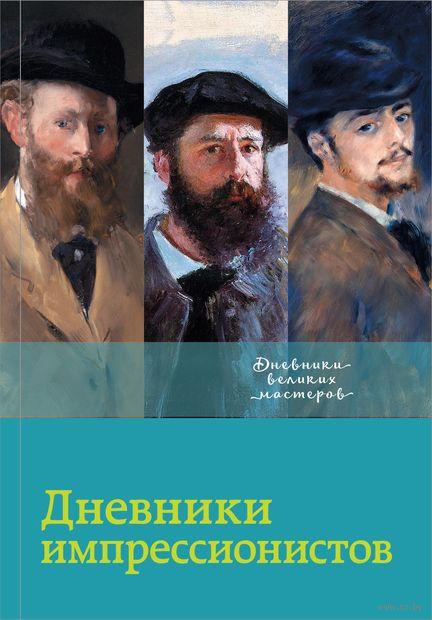 Дневники импрессионистов — фото, картинка