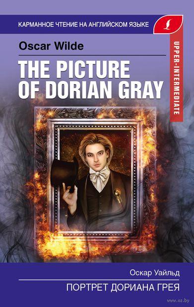 Портрет Дориана Грея (м) — фото, картинка