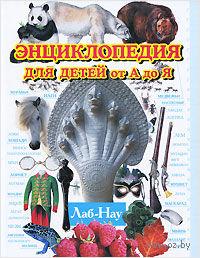 Энциклопедия для детей от А до Я. Том 6. Лаб-Нау. А. Ратина
