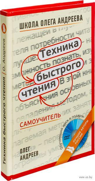 Техника быстрого чтения. Самоучитель (+ DVD). Олег Андреев