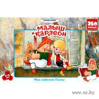 """Пазл """"Малыш и Карлсон 2"""" (260 элементов)"""