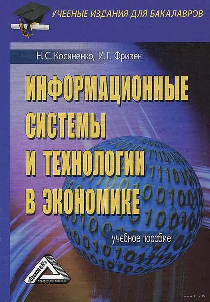 Информационные системы и технологии в экономике. Николай Косиненко, Ирина Фризен