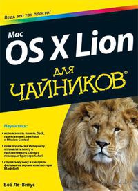 """Mac OS X Lion """"для чайников"""". Боб Ле-Витус"""