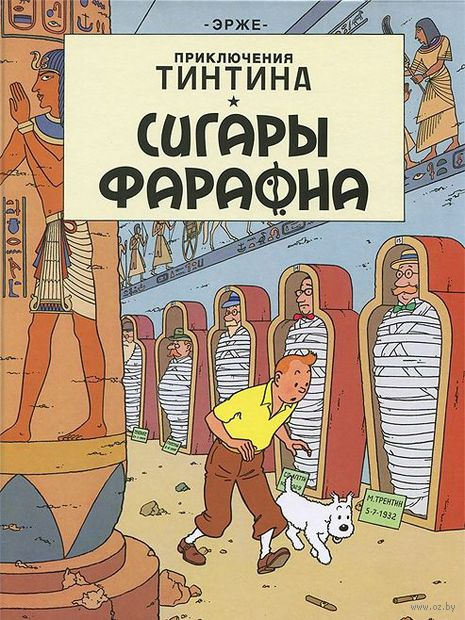 Приключения Тинтина. Сигары фараона. Жорж Реми