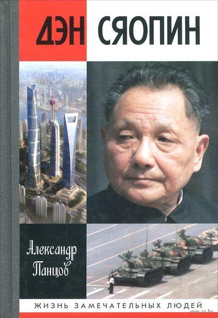 Дэн Сяопин. Александр Панцов