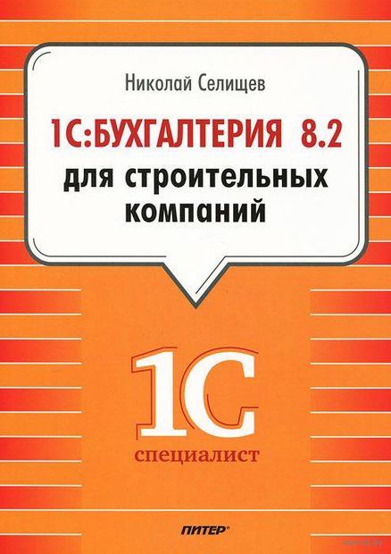 1С:Бухгалтерия 8.2 для строительных компаний. Николай Селищев