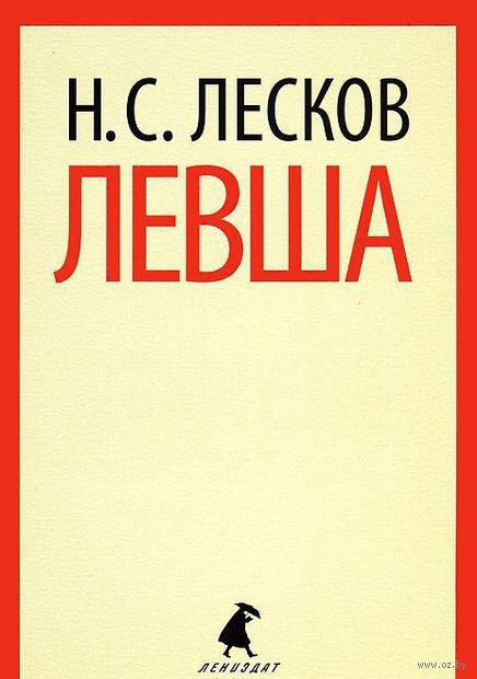 Левша (м). Николай Лесков