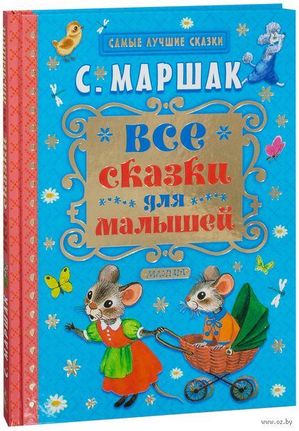Все сказки для малышей — фото, картинка