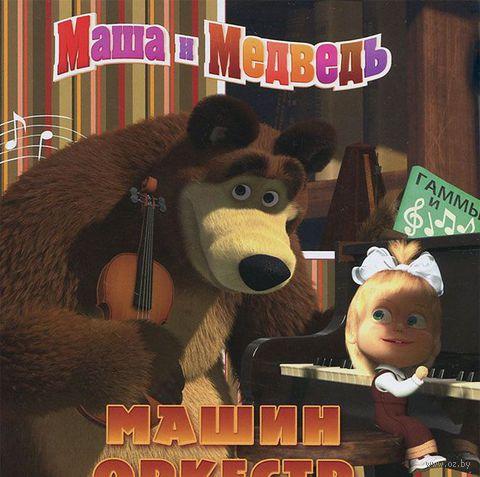Маша и Медведь. Машин оркестр — фото, картинка