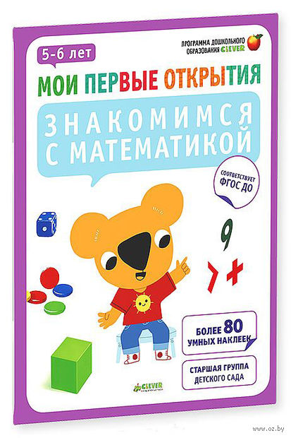 Знакомимся с математикой. 5-6 лет (+ наклейки). Южетт Шове, Фабьенн Руссо