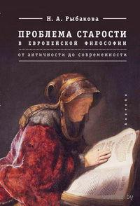 Проблема старости в европейской философии. От античности до современности. Надежда Рыбакова