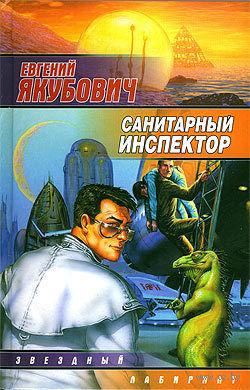 Санитарный инспектор. Евгений Якубович