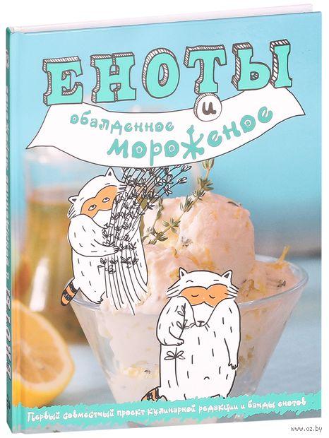 Еноты и обалденное мороженое. Н. Савинова, Н. Серебрякова, К. Жук