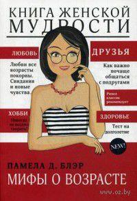Книга женской мудрости — фото, картинка