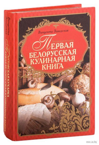Литовская кухарка. Первая белорусская кулинарная книга — фото, картинка