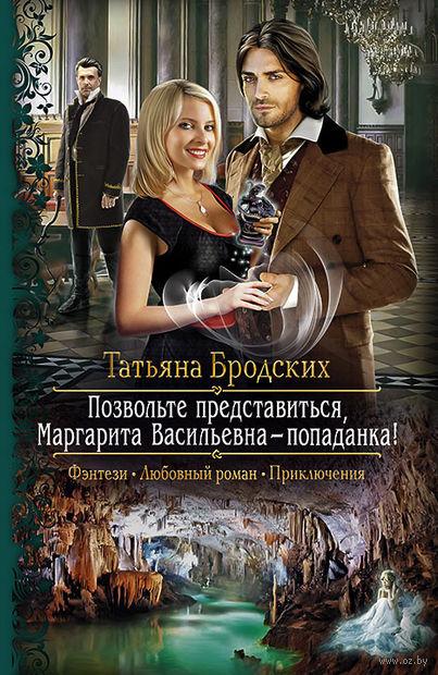 Позвольте представиться, Маргарита Васильевна - попаданка! — фото, картинка