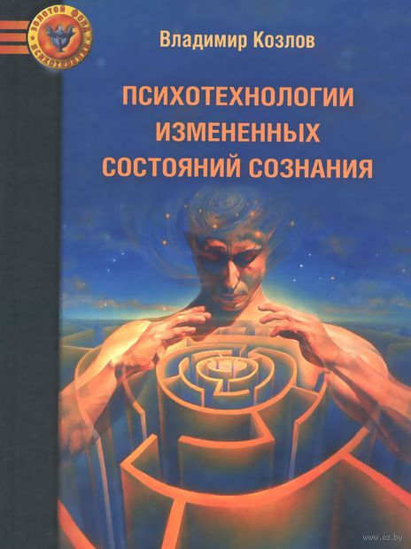 Психотехнологии измененных состояний сознания — фото, картинка