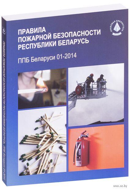 Правила пожарной безопасности Республики Беларусь — фото, картинка