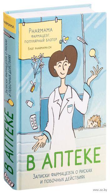В аптеке. Записки фармацевта о рисках и побочных действиях — фото, картинка