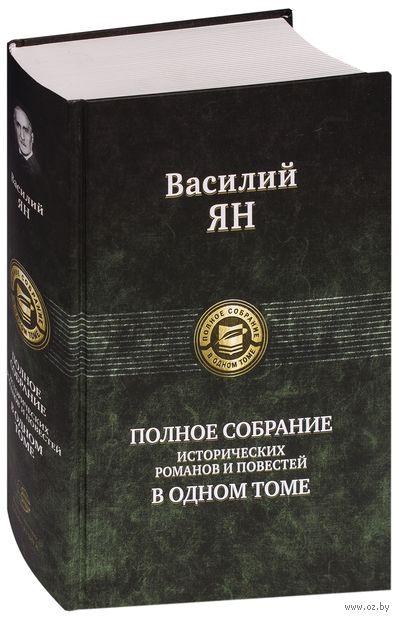 Василий Ян. Полное собрание исторических романов и повестей в одном томе — фото, картинка