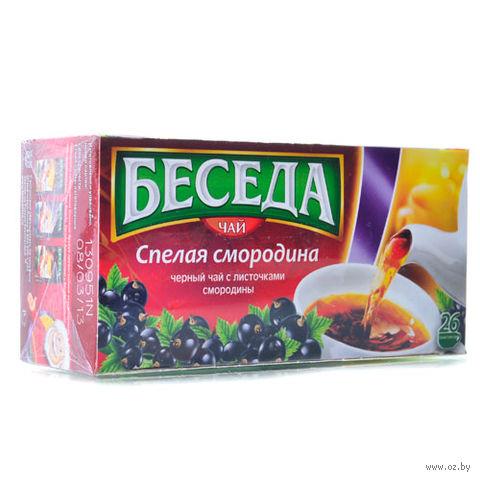 """Чай черный """"Беседа. Спелая смородина"""" (26 пакетиков) — фото, картинка"""