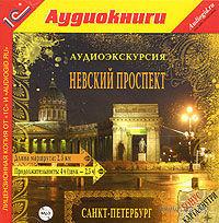 Аудиоэкскурсия: Невский проспект