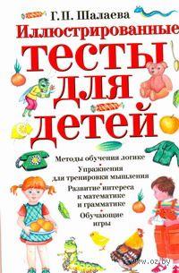Иллюстрированные тесты для детей. Галина Шалаева