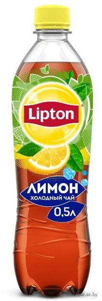 """Чай холодный """"Lipton. Лимон"""" (500 мл) — фото, картинка"""