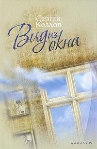 Вид из окна. Сергей Козлов