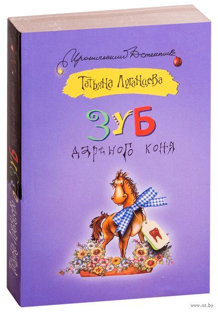 Зуб дареного коня (м). Татьяна Луганцева