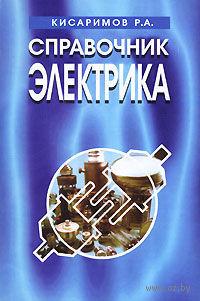 Справочник электрика (м) — фото, картинка
