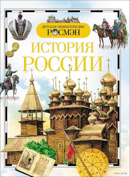 История России. Александр Голубев